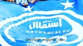 کلیپ زبیا برای استقلال تهران