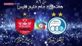 پیش بازی استقلال تهران   پرسپولیس تهران