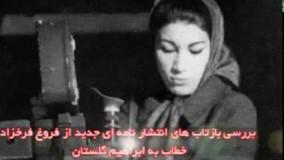 جنجال های نامه منتشر شده جدید فروغ فرخزاد خطاب به ابراهیم گلستان