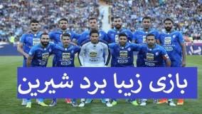 بازی کامل استقلال تهران سپید رود رشت