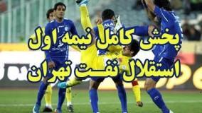 نیمه نخست بازی استقلال نفت تهران هفته 26 لیگ برتر 97