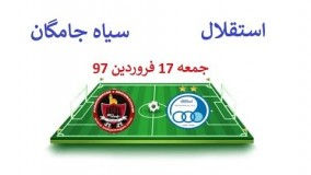 بازی کامل استقلال تهران سیاه جامگان