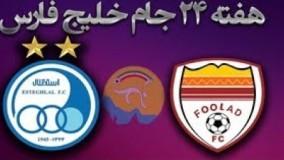 خلاصه بازی فولادخوزستان     استقلال تهران