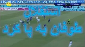 خلاصه بازی استقلال خوزستان    استقلال