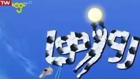 کارتون روزها دوبله به فارسی-کارتون روزها از شبکه نهال قسمت 8-انیمه days