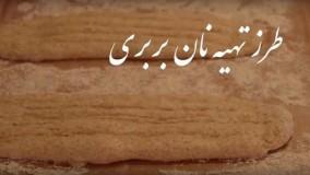 تهیه نان-آموزش نان بربری خانگی -خوشمزه و آسان
