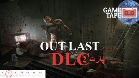 واکترو بازی Outlast: Whistleblower DLC پارت 2