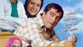 فیلم سینمایی خند ه دار پاپوش باهنر نمایی علی صادقی و مجید صالحی