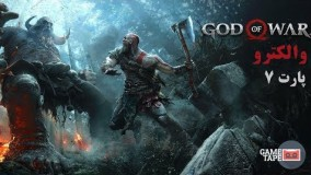 واکترو بازی God of War 4 پارت 7  -  God of War 4 part 7
