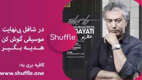 آهنگ جدید محمدرضا هدایتی به نام «عطر تو»
