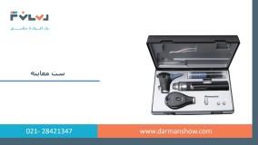فروش تجهیزات پزشکی کلینیکال در فروشگاه ایترنتی درمان شو
