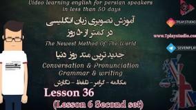 آموزش زبان انگلیسی در ۵۰ روز - درس ۳۶ 》مکالمه - تلفظ - گرامر - نگارش