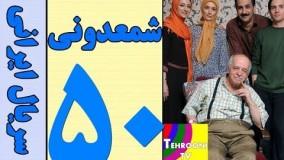 دانلود سریال شمعدونی قسمت 50