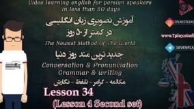 آموزش زبان انگلیسی در ۵۰ روز - درس ۳۴ 》 مکالمه - تلفظ - گرامر و نگارش