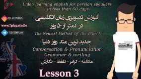 آموزش زبان انگلیسی در ۵۰ روز - درس ۳ 》 مکالمه - تلفظ - گرامر و نگارش