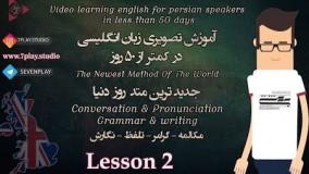 آموزش زبان انگلیسی در ۵۰ روز - درس ۲ 》 مکالمه - تلفظ - گرامر و نگارش 《 7PlayStudio