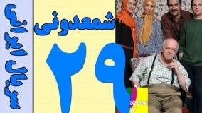 دانلود سریال شمعدونی قسمت 29