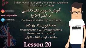 آموزش زبان انگلیسی در ۵۰ روز - درس ۲۰ 》 مکالمه - تلفظ - گرامر و نگارش