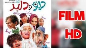 فیلم سینمایی دیو و دلبر
