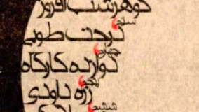 شیخ شهاب الدین سهروردی - تیغ بلارک