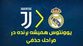رئال مادرید شانسی برابر یوونتوس ندارد(با زیرنویس فارسی)