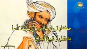 حکایتی از طاوس باغ بهشت آسا به نقل از شیخ اشراق