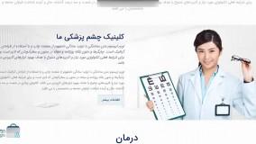 سایت حرفه ای، واکنشگرا و جذاب پزشکی – چشم پزشکی بروز