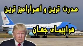 حقایقی جالب از هواپیمای ریاست جمهوری امریکا که تا به حال نشنیده اید