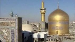 دعا روز عرفه در مشهد حرم امام رضا- شیخ حسین انصاریان