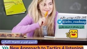 تدریس کامل مجموعه عالی Tactics - کتاب اول - درس اول - Getting Ready