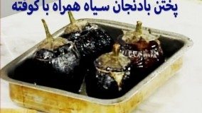 Pokhtan Badenjan Syaah wa Kofta پختن بادنجان سیاه همراه با کوفته