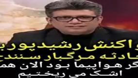 واکنش رضا رشیدپور به حادثه مرگبار سنندج: اگر هواپیما بود الان همه اشک میریختیم!