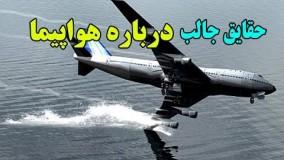 حقایقی درباره هواپیما که نمیدانید. Top 10 farsi
