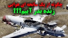 7 روش ثابت شده، برای زنده ماندن در یک سانحه ای هواپیما