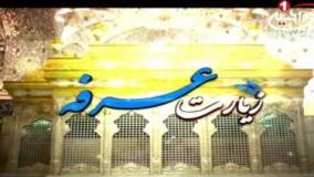 زیارت عرفه (9): فضیلت زیارت امام حسین (ع)