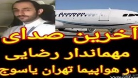 آخرین صدای مهماندار رضایی در هواپیما تهران - یاسوج!