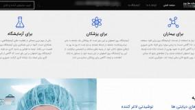 سایت حرفه ای، واکنشگرا و جذاب پزشکی – آزمایشگاه بروز