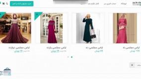 سایت حرفه ای، واکنشگرا و جذاب فروشگاهی – بوتیک بروز