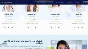 سایت حرفه ای، واکنشگرا و جذاب پزشکی – کلینیک بروز