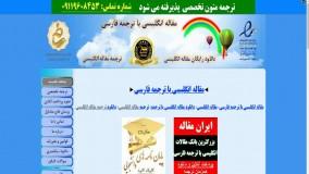 مقاله انگلیسی علوم تربیتی با ترجمه فارسی www.edi-info.ir