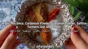 آموزش آشپزی - مچبوس کویتی با مرغ  و حشو-خوشمزه و لذیذ