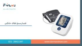 فروش تجهیزات پزشکی خانگی در فروشگاه اینترنتی درمان شو
