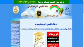 مقاله انگلیسی عمران با ترجمه فارسی www.edi-info.ir