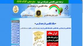 مقاله انگلیسی علوم دامی با ترجمه فارسی www.edi-info.ir