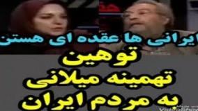 ایرانیها عقدهای هستن / صحبت های عجیب تهمینه میلانی در مورد ایرانیان!