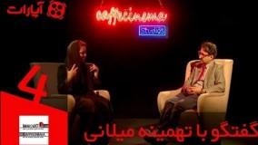 اکس: استودیو کافه سینما 4 - گفتگو با تهمینه میلانی Cafe Cinema