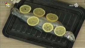 آشپزی ایرانی-آموزش تهیه ماهی شکم پر