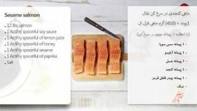 آشپزی ایرانی-طرز تهیه ماهی سرخ کرده در سرخ کن بدون روغن
