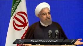 سخنان رییس جمهور روحانی در مراسم بزرگداشت روزپزشک . 1 شهریور 95