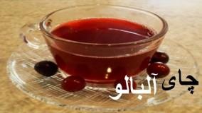 تهیه چای - چای آلبالو